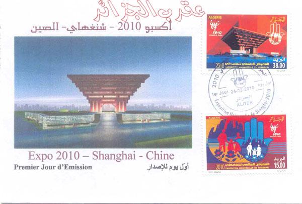 Expo 2010 : shanghai P510