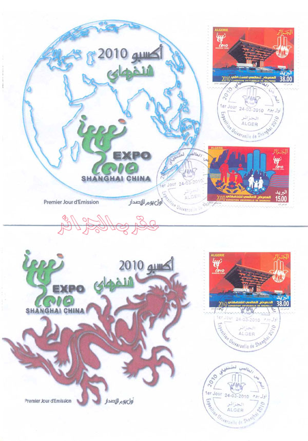 Expo 2010 : shanghai P911