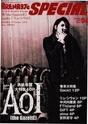 Arena Spécial Vol.55 - Aoi 110