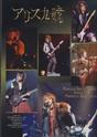 shoxx march 09 vol.103 Psc510