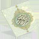 القرآن الكريم والسنة