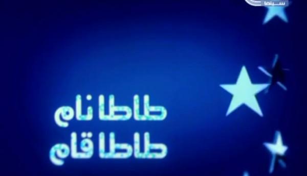 فيلم طاطا نام طاطا قام نسخة DVBRip روابط مباشرة  1112jh10