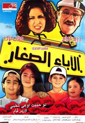 فيلم الاباء الصغار نسخة DVBRip روابط مباشرة  Hams-210