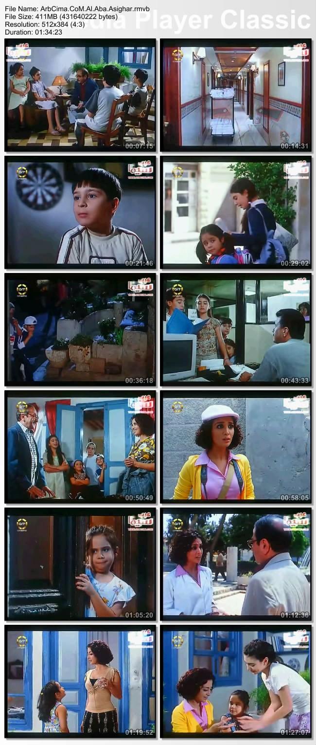 فيلم الاباء الصغار نسخة DVBRip روابط مباشرة  Ouoooo10