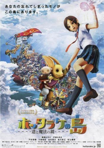 فيلم الانيميشن Oblivion Island Haruka And The Magic Mirror نسخة DVDRip روابط مباشرة  Ownobl10