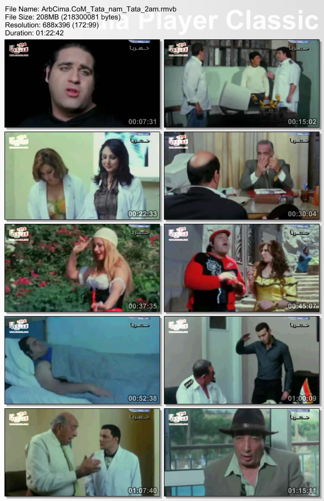 فيلم طاطا نام طاطا قام نسخة DVBRip روابط مباشرة  Thumbs70