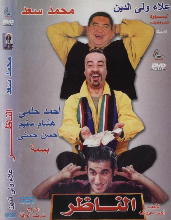 تحميل جميع افلام النجم - محمد سعد - اللمبى - DVDRip Quality 2vuacf10