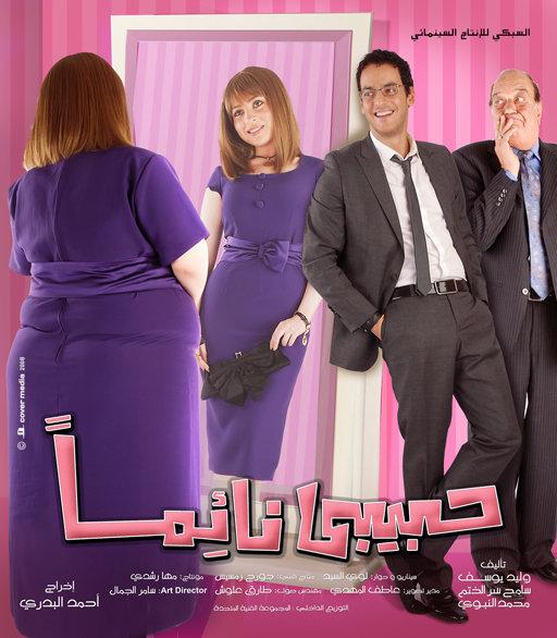 بانفراد: فيلم (( حبيبى نائما )) 98394210