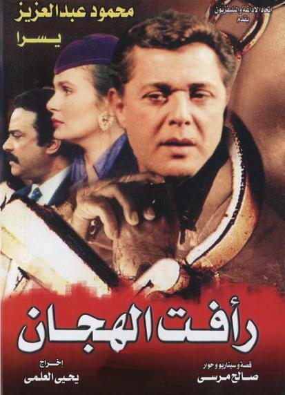 حصريـــــا على منتدى النجم أحمد فتحى: موسيقى مسلسل (( رأفت الهجان )) Bhndp410