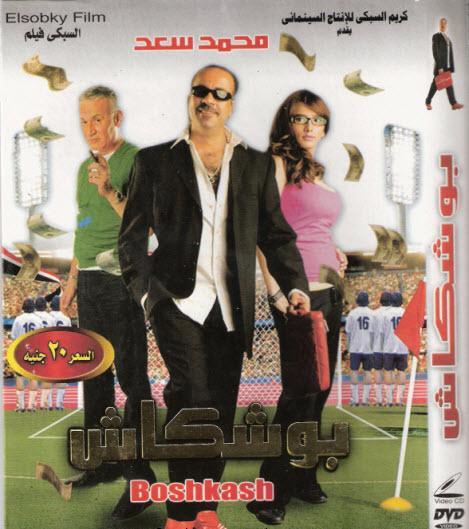 تحميل جميع افلام النجم - محمد سعد - اللمبى - DVDRip Quality Cdcove10