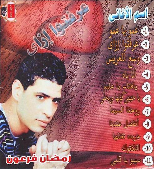 تحميل رمضان فرعون و البوم (( عرفتوا ازاى )) CD Q على اكثر من سيرفر Image010