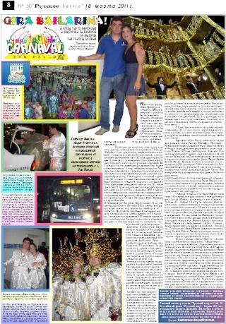 Газета № 30-2011 Period10
