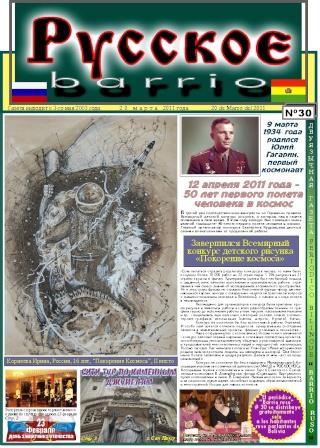 Газета № 30-2011 Portad10