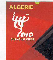 Expo 2010 : shanghai Image024