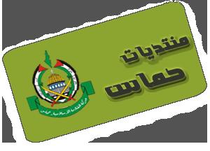 منتديات حماس