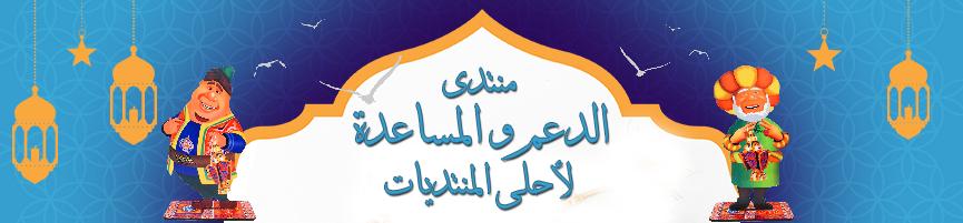 الموضوع الموحد للمشاركة في مسابقة احلى واجهة في رمضان Ramdan10