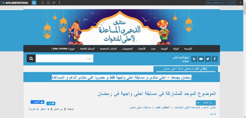 الموضوع الموحد للمشاركة في مسابقة احلى واجهة في رمضان Untitl12