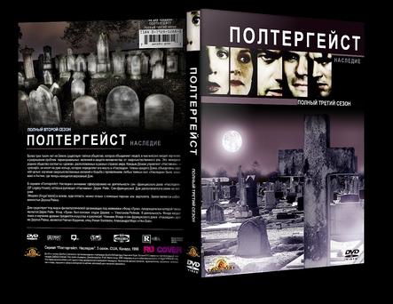 Обложки для DVD Ptl312