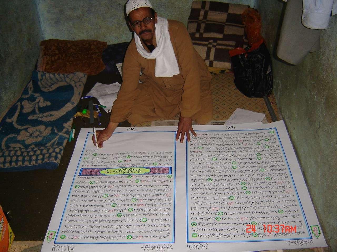اكبر مصحف في العالم مكتوب بخط اليد Ououso11