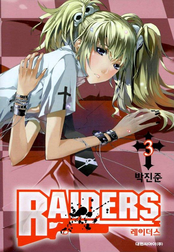 Raiders - 레이더스 Raider10