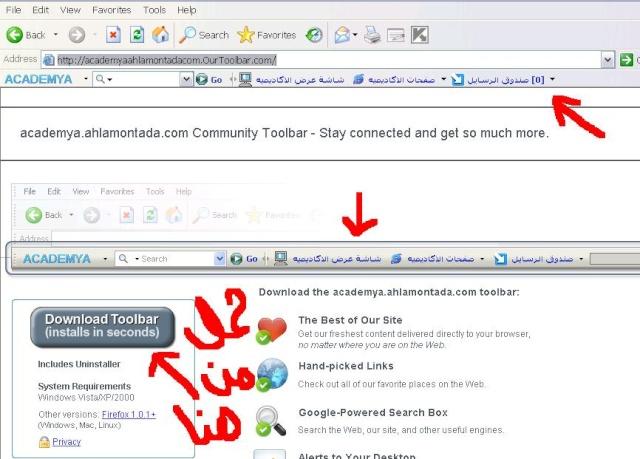 حصريــا..academya toolbar..حمل بسرعه 112