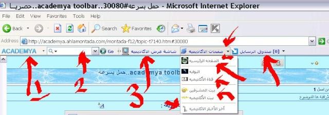 حصريــا..academya toolbar..حمل بسرعه 314