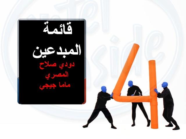 القائمه المبدئيه للأشراف الأكاديمي بتاريخ17-4-2009 Pentiu10