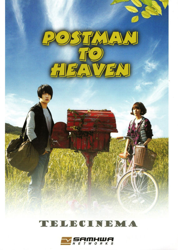 [ Projet K-Film ] Postman to Heaven - Page 2 0137