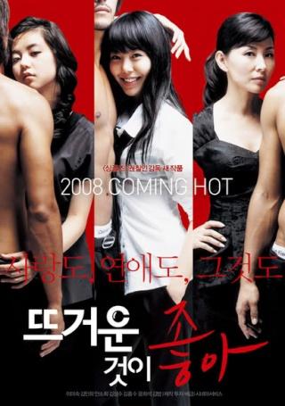 I Like It Hot 0326
