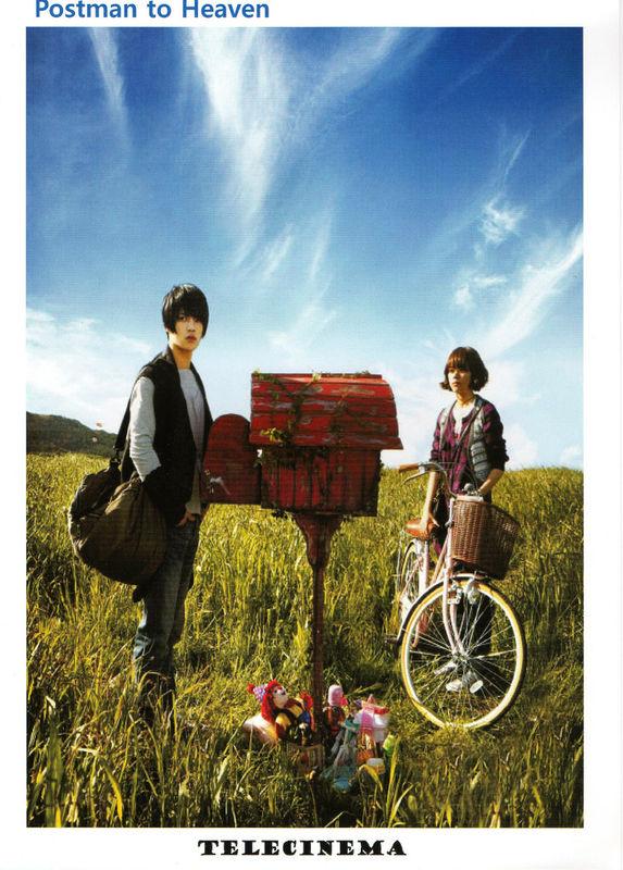 [ Projet K-Film ] Postman to Heaven - Page 2 0423