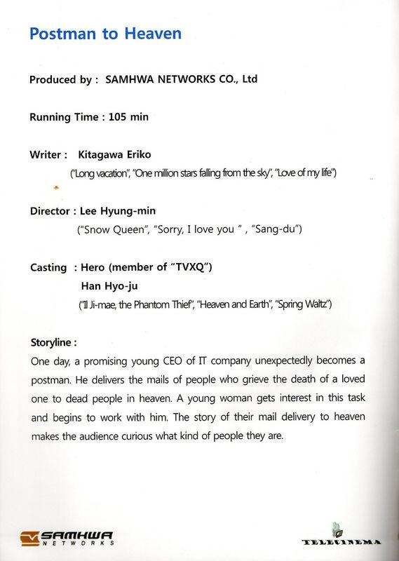 [ Projet K-Film ] Postman to Heaven - Page 2 0520