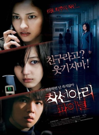One Missed Call 1, 2 & 3 Affich10