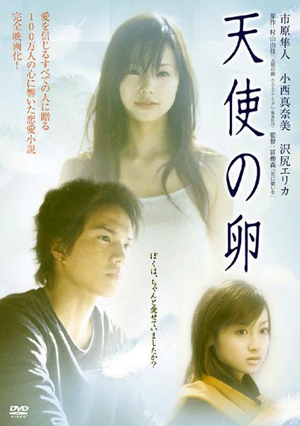 [ Projet J-Film ] Angel's Egg N_921s10