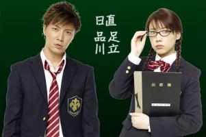 [ Projet J-Drama ] Yankee-kun to Megane-chan Yanmeg11