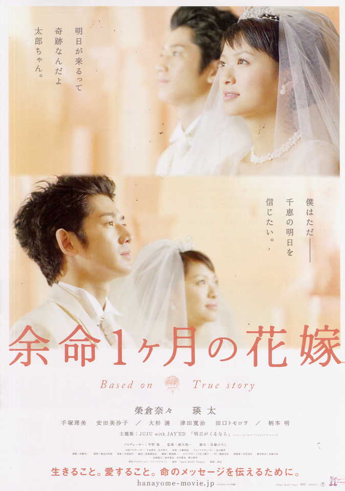 [ Projet J-Film ] April Bride Yomei10