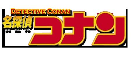 [Detective Conan] Historia de la serie y Sinopsis Sinttu10