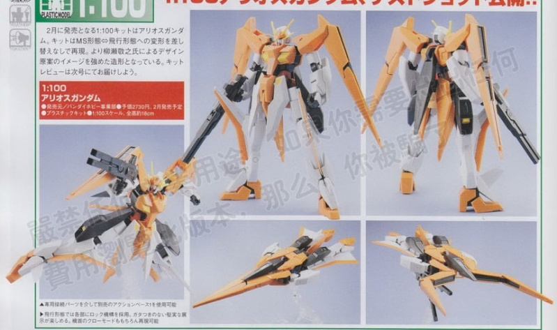 Gundam Grande10
