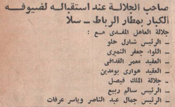 صور  تذكارية  للمغفور له جلالة الملك  الحسن الثاني Image210