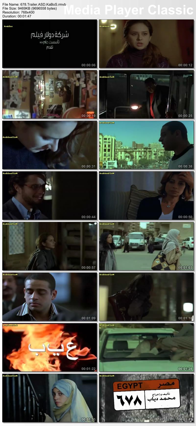 علان فيلم 678 الذى يحكى قصة التحرش الجنسى فى مصر بطوله نيللى كريم و بشرى تحميل مباشر  119