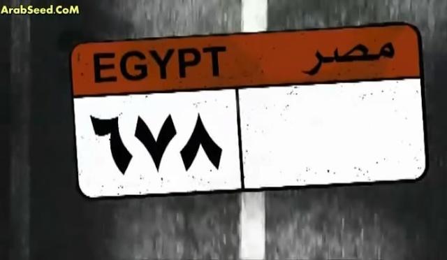 علان فيلم 678 الذى يحكى قصة التحرش الجنسى فى مصر بطوله نيللى كريم و بشرى تحميل مباشر  678_tr10