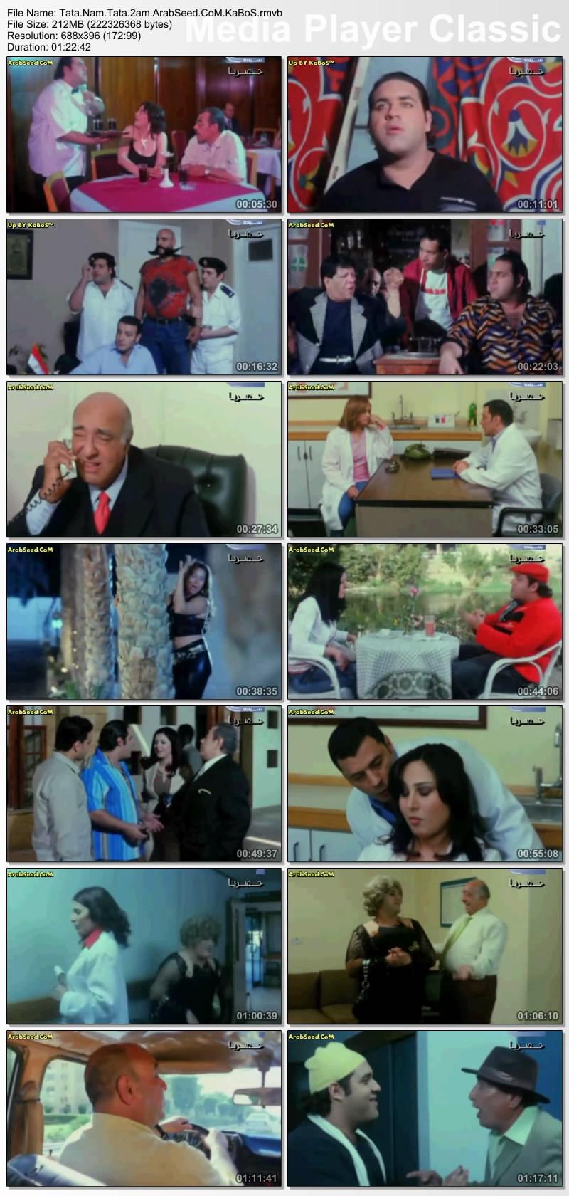 مشاهدة وتحميل فيلم طاطا نام طاطا قام بطولة عمرو عبد الجليل و بوسى سمير Thumbs99