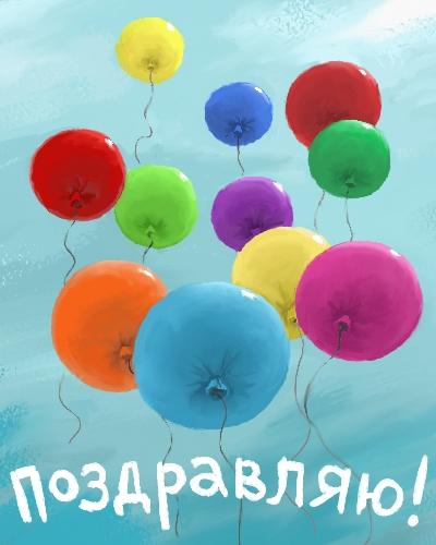 С Днём Рождения! - Страница 2 Pozdsh10