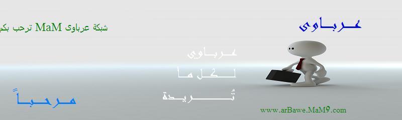 عرباوي