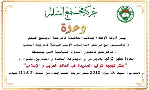تحت إشراف الحركة ندوة سياسية من تنشيط سفير تركيا بالجزائر  Alger_10