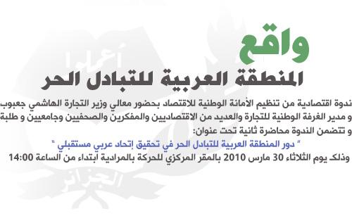 الحركة تنظم ندوة حول واقع المنطقة العربية للتبادل الحر. I3lane10
