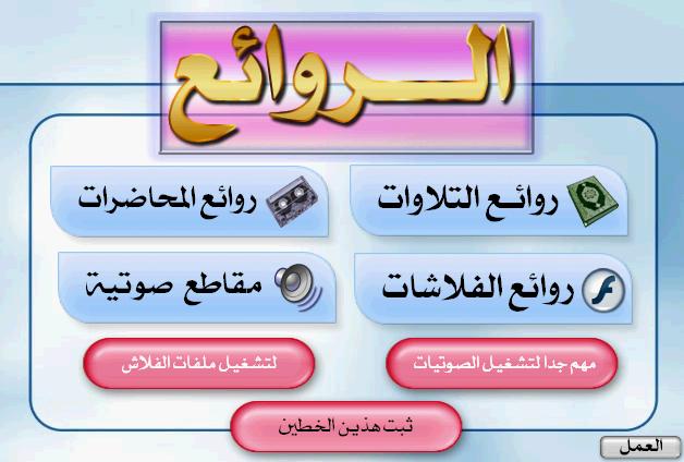 إسطوانات إسلامية 4048310