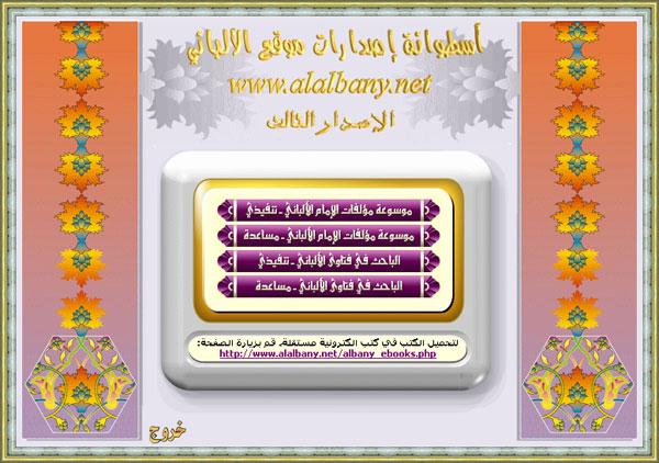 إسطوانات إسلامية Albany10