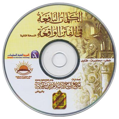 إسطوانات إسلامية Cd1bkm10