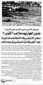 أقوال وصور الصحف.. ملف وثائقى حول ملف أرض النادى Shab-m10