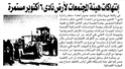 أقوال وصور الصحف.. ملف وثائقى حول ملف أرض النادى Watany10